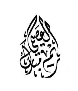 ريم مبارك العصيمي