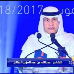 عبدالله عبدالعزيز الصالح