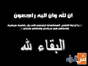 وفاة حرم الشيخ عبدالرحمن الجويد