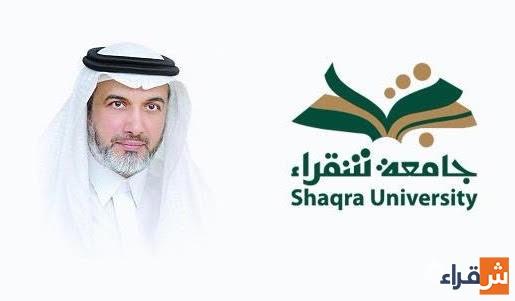 جامعة شقراء: الجامعة تعمل على انهاء اجراءات الحوالة المالية مع الجهات المعنية المخصصة لمكافآت الطلاب