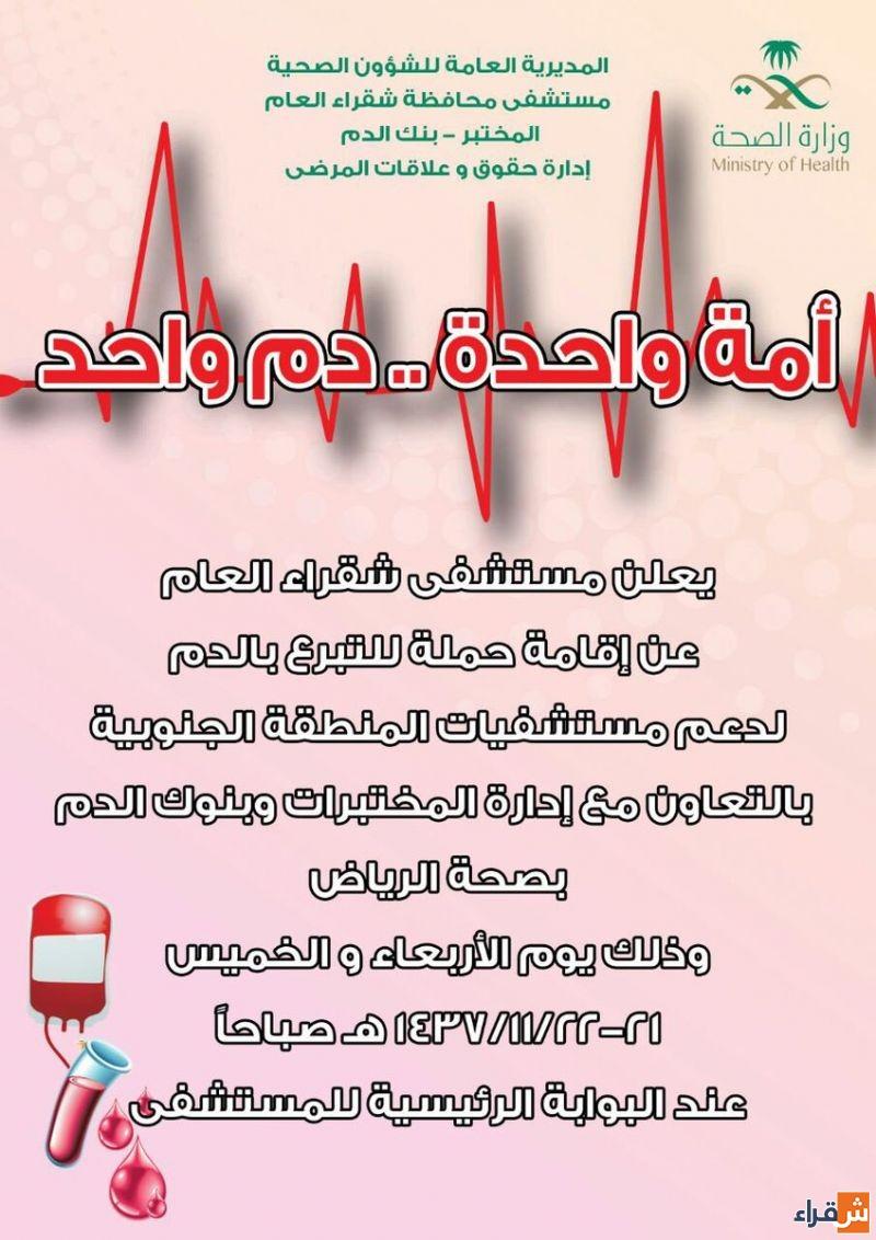 مستشفى شقراء يقيم حملة للتبرع بالدم لدعم مستشفيات الحد الجنوبي