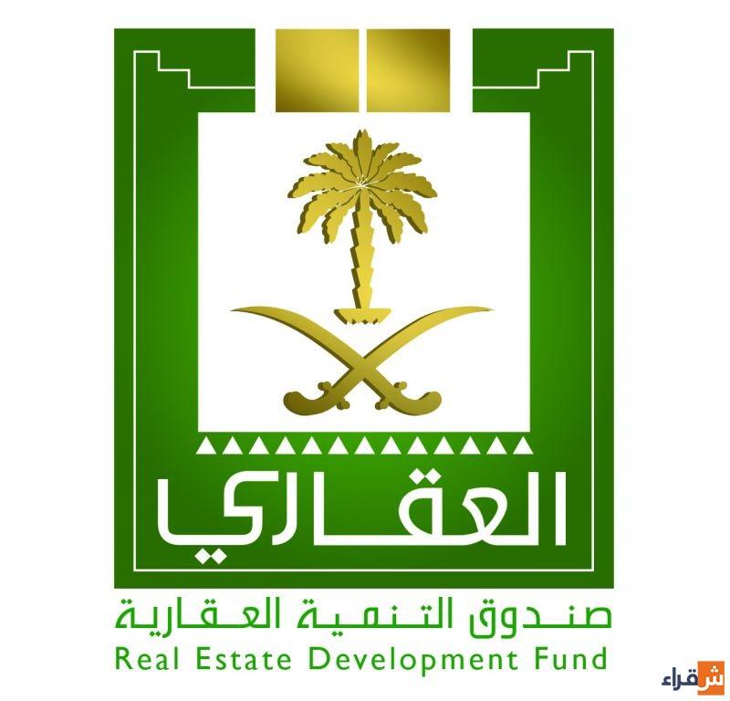 صندوق التنمية العقارية بشقراء يعلن عن فتح خدمة المواعيد