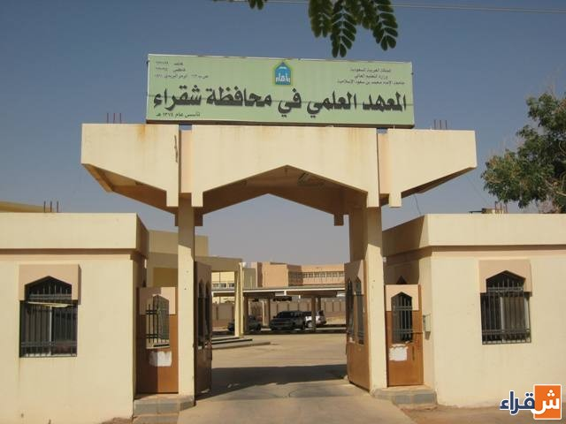 المعهد العلمي بشقراء ينفّذ برنامج تحت شعار ( تقدر تتغيّر )