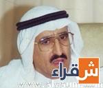 صالح محمد عبدالعزيز الراشد إلى رحمة الله والصلاة عليه عصر غد السبت بجامع الفرقان في الدمام