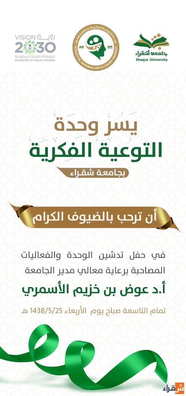 مدير جامعة شقراء يدشن غداً وحدة التوعية الفكرية