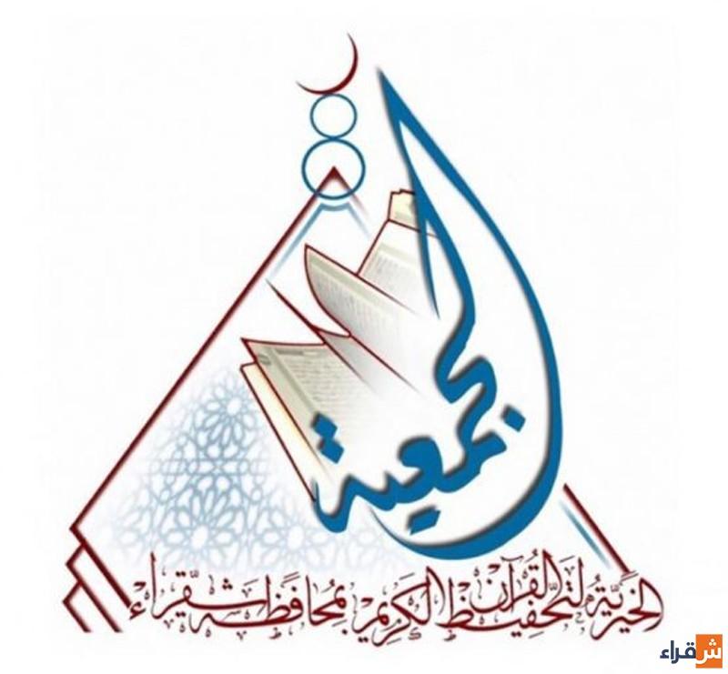 جمعية تحفيظ القرآن بشقراء تستضيف غداً الخميس اللقاء الثالث لجمعيات منطقة الرياض