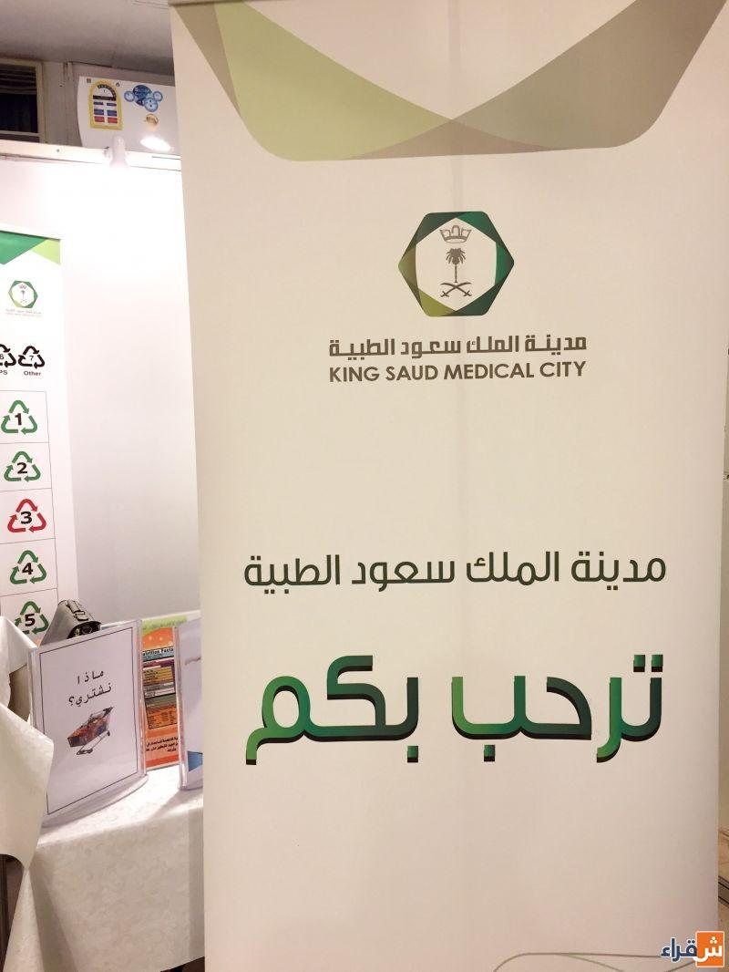 مدينة الملك سعود الطبية تساهم بالتوعية و التثقيف في مهرجان الأسر المنتجة العاشر بأشيقر