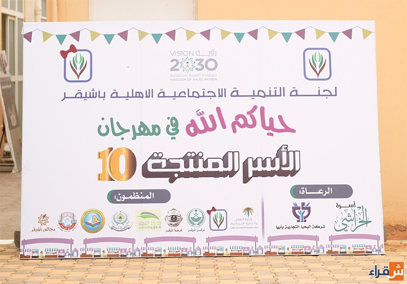 انطلاقة مهرجان الأسر المنتجة العاشر بأشيقر