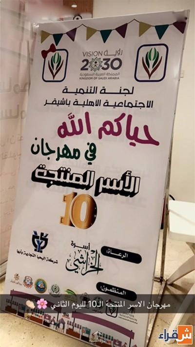 مهرجان الأسر المنتجة بأشيقر يستمر لليوم الثاني وسط حضور كثيف .. و غدًا الجمعة آخر أيامه