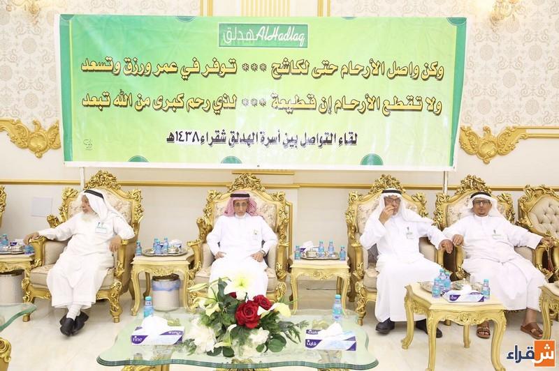 ملتقى أسرة آل هدلق السنوي بمحافظة شقراء