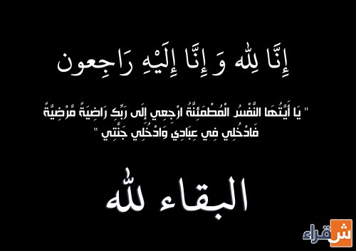 منيره عبدالعزيز الحفير إلى رحمة الله والصلاة عليها عصر الأحد بجامع الفرقان