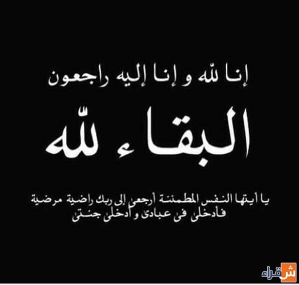 لطيفه بنت عبدالله السويدان إلى رحمة الله والصلاة عليها عصر الأحد في جامع الملك خالد
