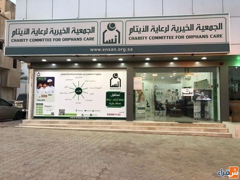 جمعية إنسان بشقراء تودع 81150 ريال في حسابات المستفيدين لشهر يوليو
