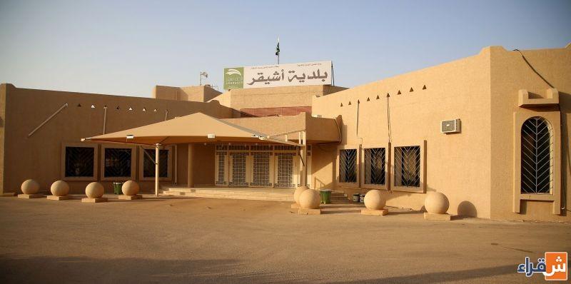 استعدادات بلدية أشيقر لأستقبال زوارها بعيد الفطر المبارك