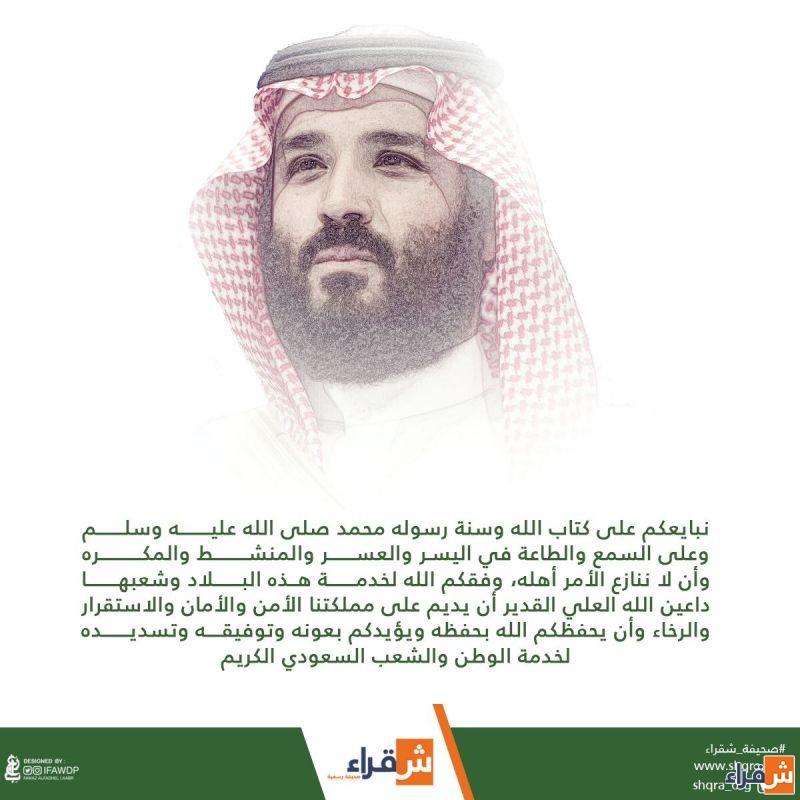 مشاعر المواطنين بمناسبة اختيار الأمير محمد بن سلمان ولياً ...