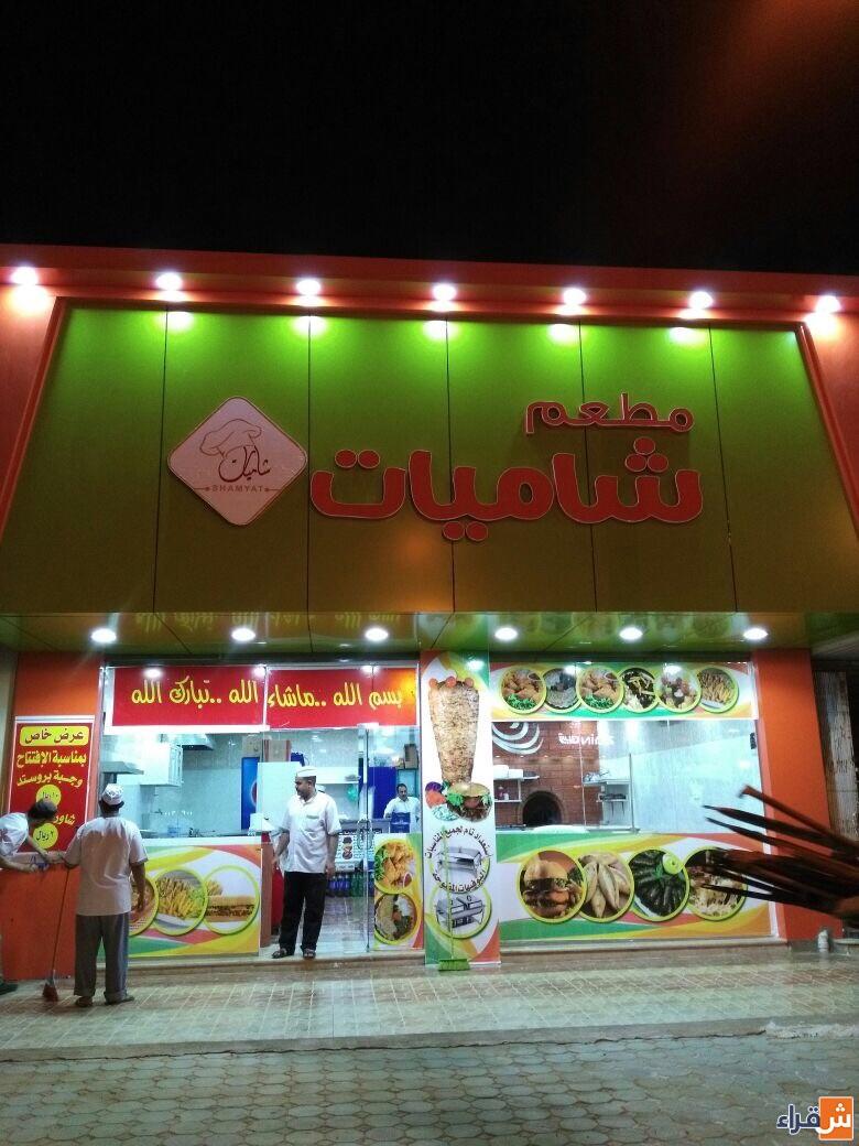مطعم شاميات يفتتح بحلته الجديدة اليوم الثلاثاء