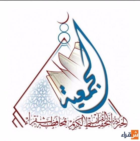 محافظ شقراء يستقبل أعضاء مجلس إدارة جمعية تحفيظ القرآن الكريم
