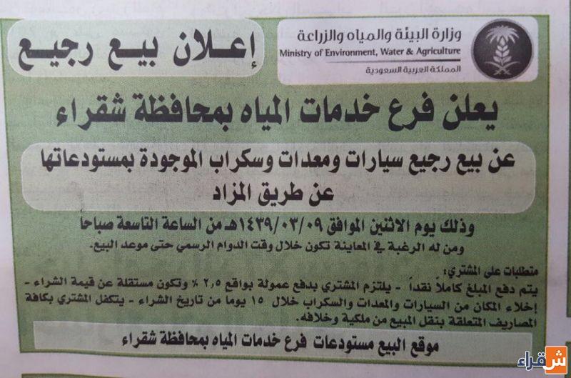 فرع  المياه بشقراء يعلن بيع رجيع سيارات ومعدات وسكراب