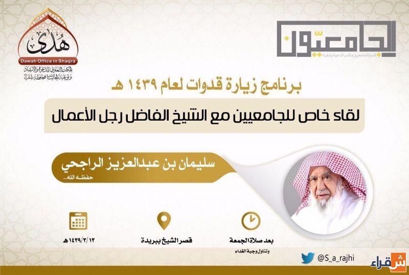 الشيخ سليمان الراجحي يستضيف أعضاء قسم الجامعيين بمكتب الدعوة بشقراء