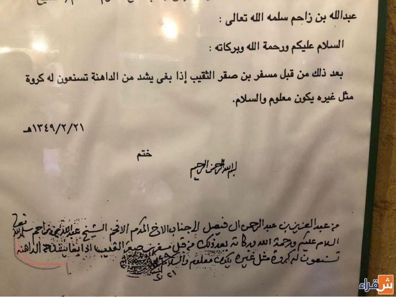 بيت الشيخ ابن زاحم يحوي وثيقة تاريخية من الملك عبدالعزيز تخص مسفر بن صقر القعيب السيحاني