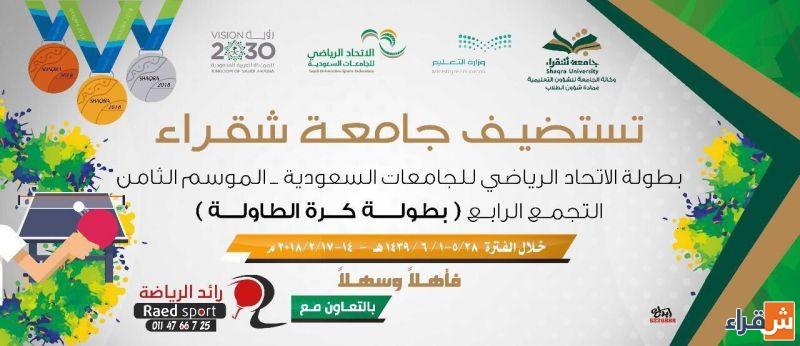 جامعة شقراء تستضيف بطولة كرة الطاولة للجامعات السعودية الثلاثاء القادم