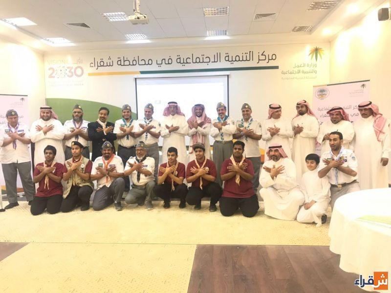 عقد اللقاء الأول للمشرفين على الكشافة بلجان التنمية الاجتماعية في محافظة شقراء