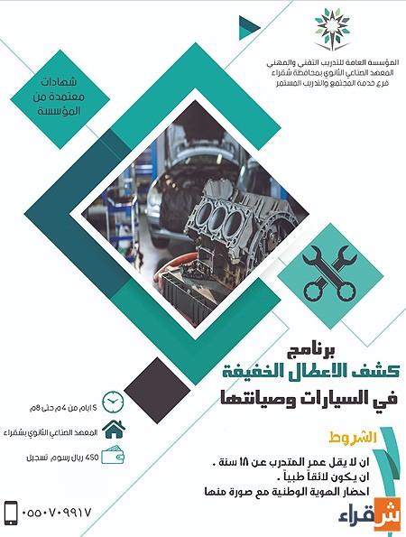 يعتزم المعهد الصناعي الثانوي بمحافظة شقراء إقامة برنامج التدريبي