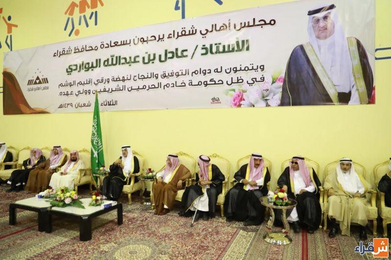 مجلس أهالي شقراء يحتفي بالمحافظ الجديد عادل البواردي