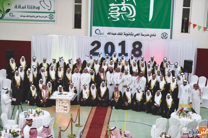 بحضور مدير التعليم .. ثانوية الملك عبدالله تحتفل بتخريج طلابها