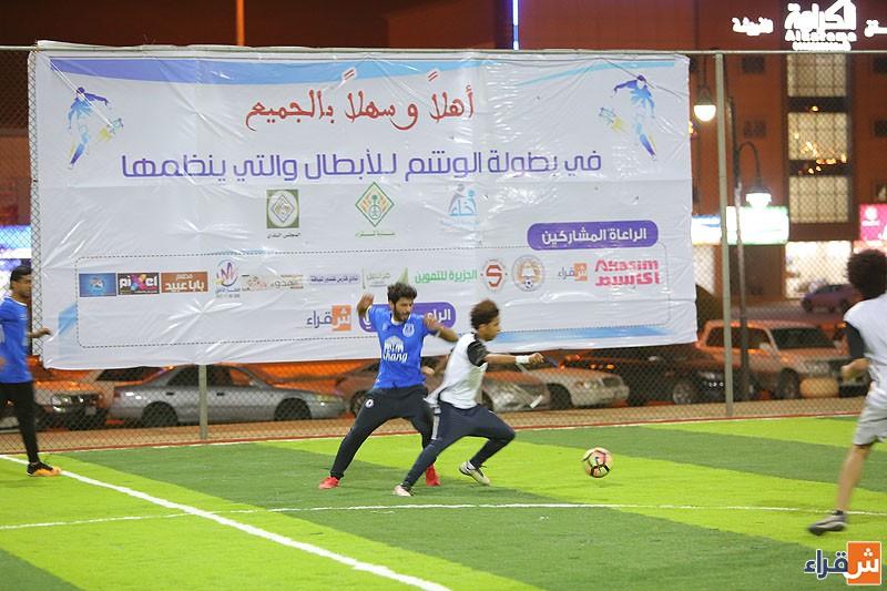 انطلاق بطولة الوشم للأبطال لكرة القدم