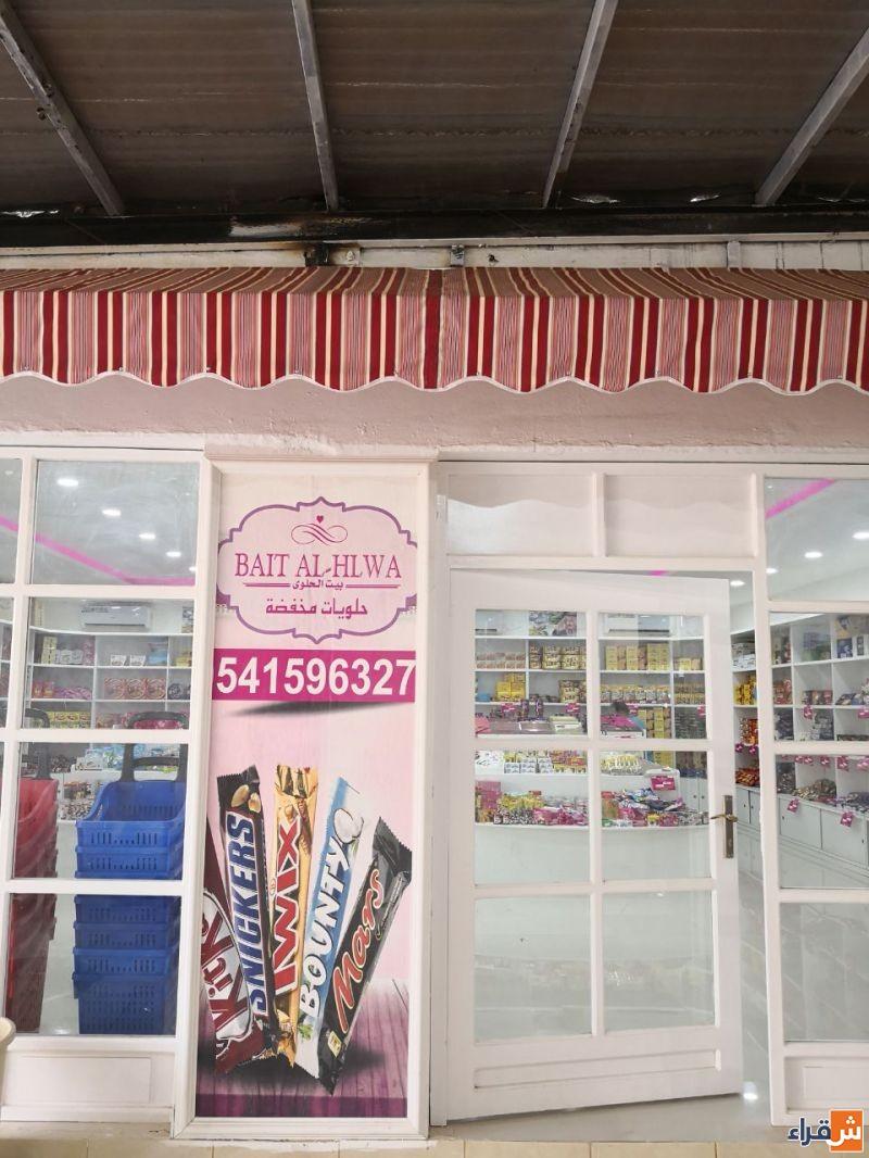 افتتاح بيت الحلوى للحلويات المخفضة