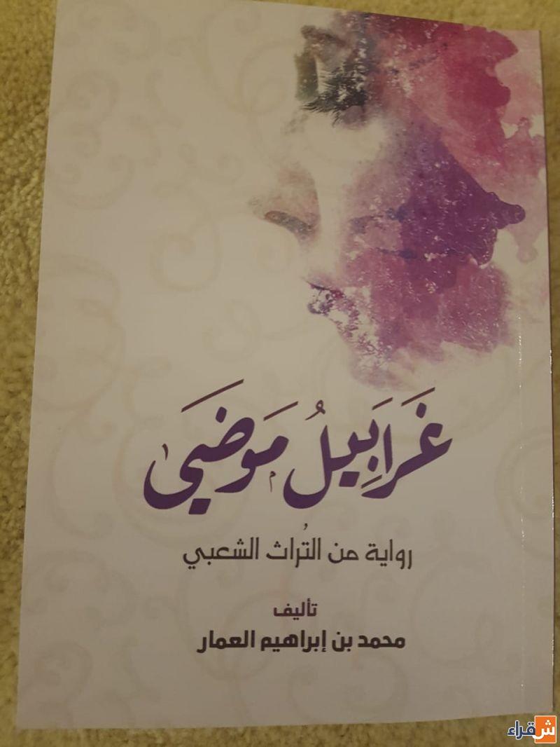 صدر حديثاً رواية ( غرابيل موضي ) للأستاذ محمد بن إبراهيم العمار