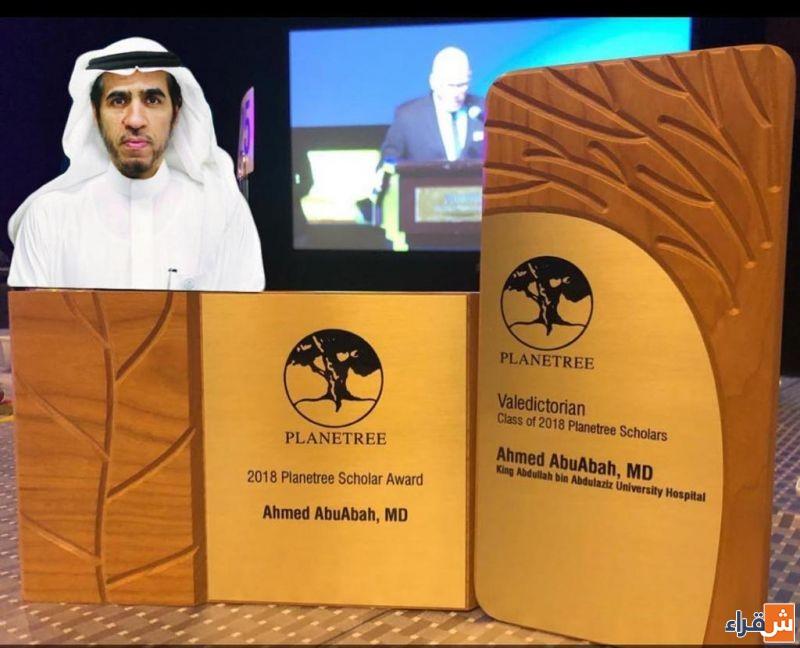 الدكتور أحمد أبوعباة يحقق جائزة التميز في مجال تقديم الرعاية الصحية المرتكزة على المريض من منظمة البلينتري العالمية في مدينة بوسطن