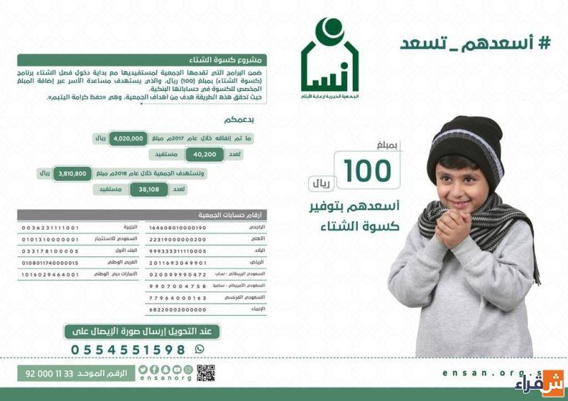 """فرع جمعية إنسان بشقراء يطلق مشروع """"كسوة الشتاء"""""""