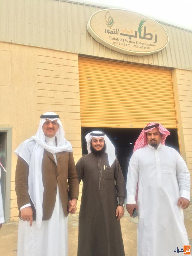محافظ شقراء يزور مصنع رطاب الوطن للتمور في محافظة شقراء