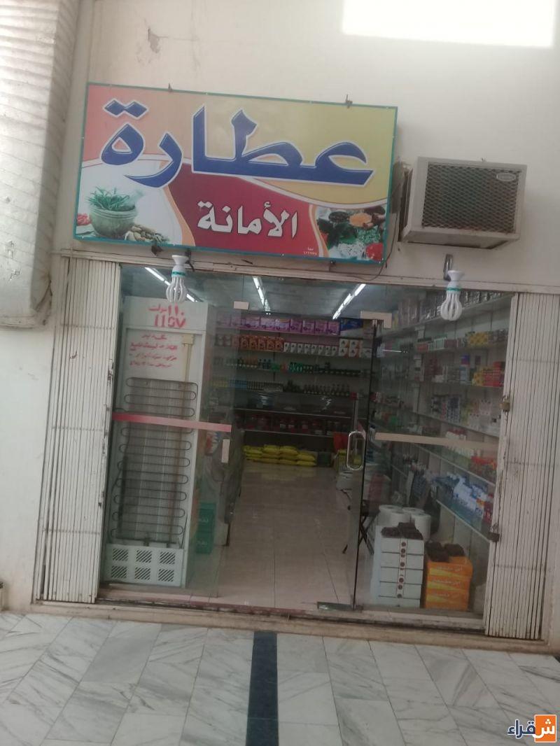عطارة ومحامص ومطاحن  الامانة بسوق العطير