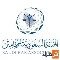 هيئة المحامين السعوديين تعلن نتائج جائزة التفوق العلمي القانوني للعام 2018م