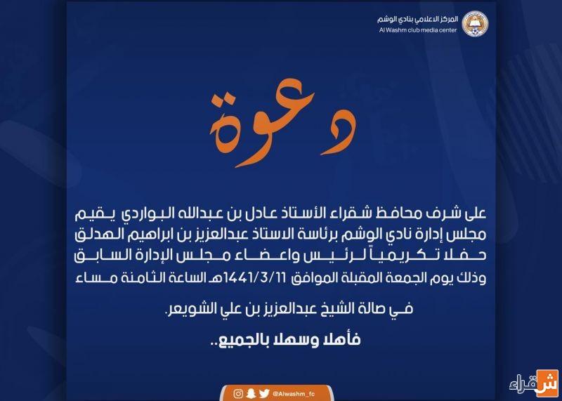 نادي الوشم يكرّم رئيس وأعضاء مجلس الإدارة السابقين