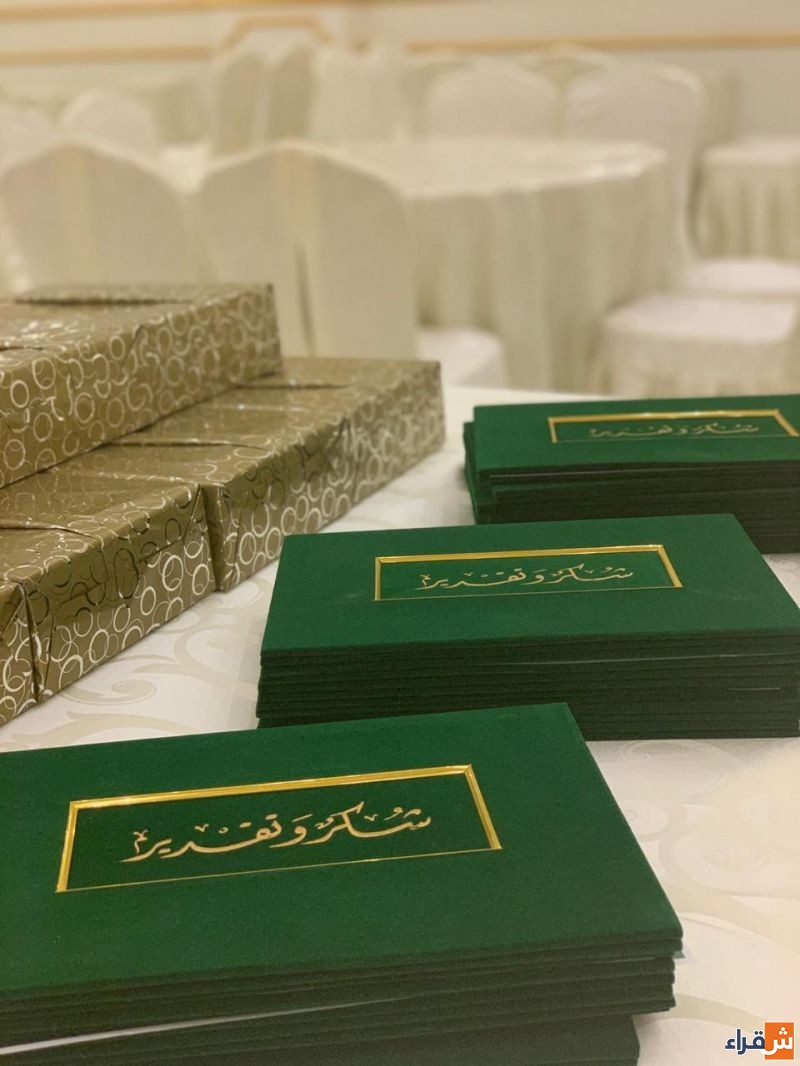 حرم محافظ شقراء تكرّم اللجان النسائية المنظمة لاحتفالات محافظة شقراء باليوم الوطني