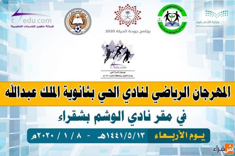 نادي الحي يدعو العوائل والأفراد لحضور المهرجان الرياضي في نادي الوشم