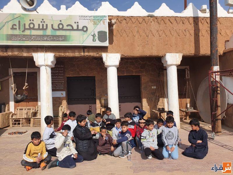 درس تطبيقي في تاريخ وآثار المحافظة والوطن لطلاب مدرسة عثمان بن عفان الابتدائية في متحف شقراء