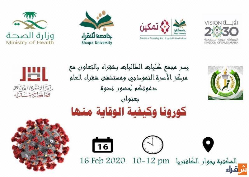 ندوة بعنوان (كورونا وكيفية الوقاية منها) في مجمع كليات الطالبات بشقراء بتاريخ 16 فبراير 2020