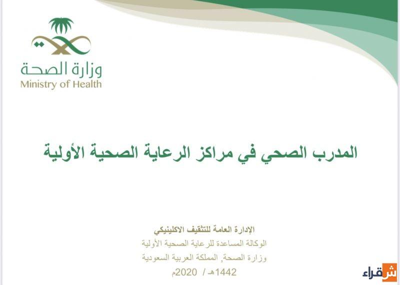 مستشفى شقراء يطلق مبادرة المدرب الصحي في مراكز الرعاية الأولية