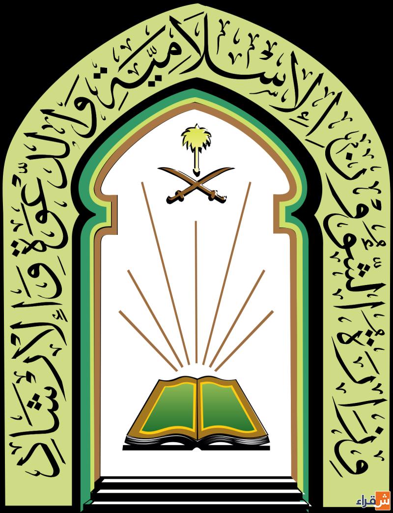 إدارة المساجد والدعوة والإرشاد بمحافظة شقراء تعلن  رغبتها في شغل الوظائف ( إمام - مؤذن )