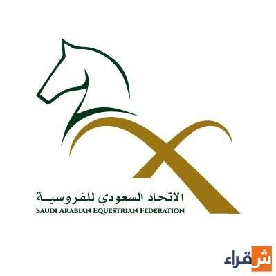 ينظم الاتحاد السعودي للفروسية بطولات مجمعة على كاس الاتحاد السعودي للفروسيه
