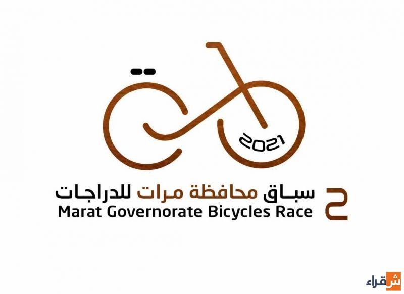 محافظ مرات يرأس اجتماع اللجنة المنظمة لسباق الدراجات الهوائية بنسخته الثانية