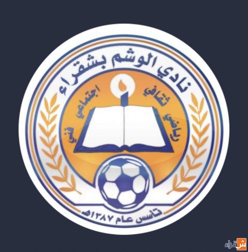 عقد مجلس إدارة نادي الوشم بشقراء برئاسة الأستاذ عبدالعزيز الهدلق   لقاء مفتوح مع عدد من محبي وجماهير النادي والإعلاميين