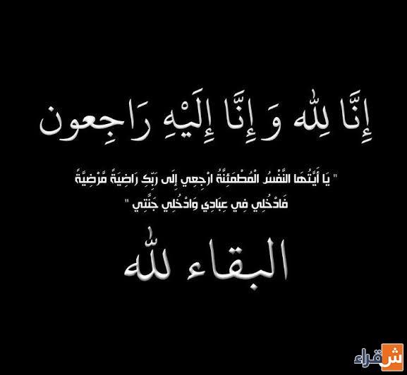 الى رحمة الله حرم / سليمان بن عثمان البصيري