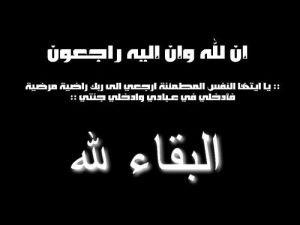 وفاة حصة الحسين والدة عبدالعزيز بن عبدالله البواردي