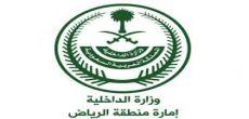 الإطاحة بخلية إرهابية تستهدف رجال الأمن وإحباط استهداف ملعب الجوهرة